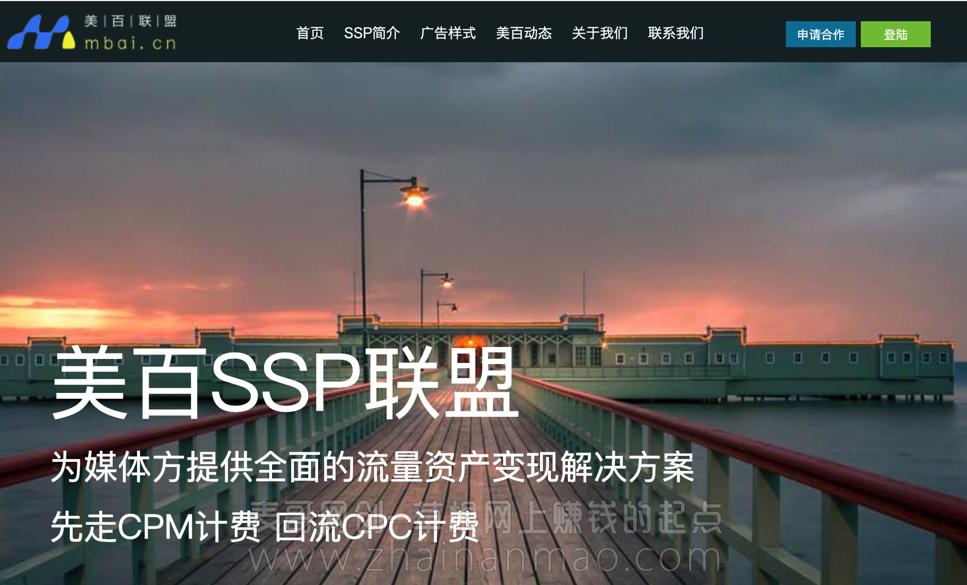 站长工具:推荐几个不错的SSP平台