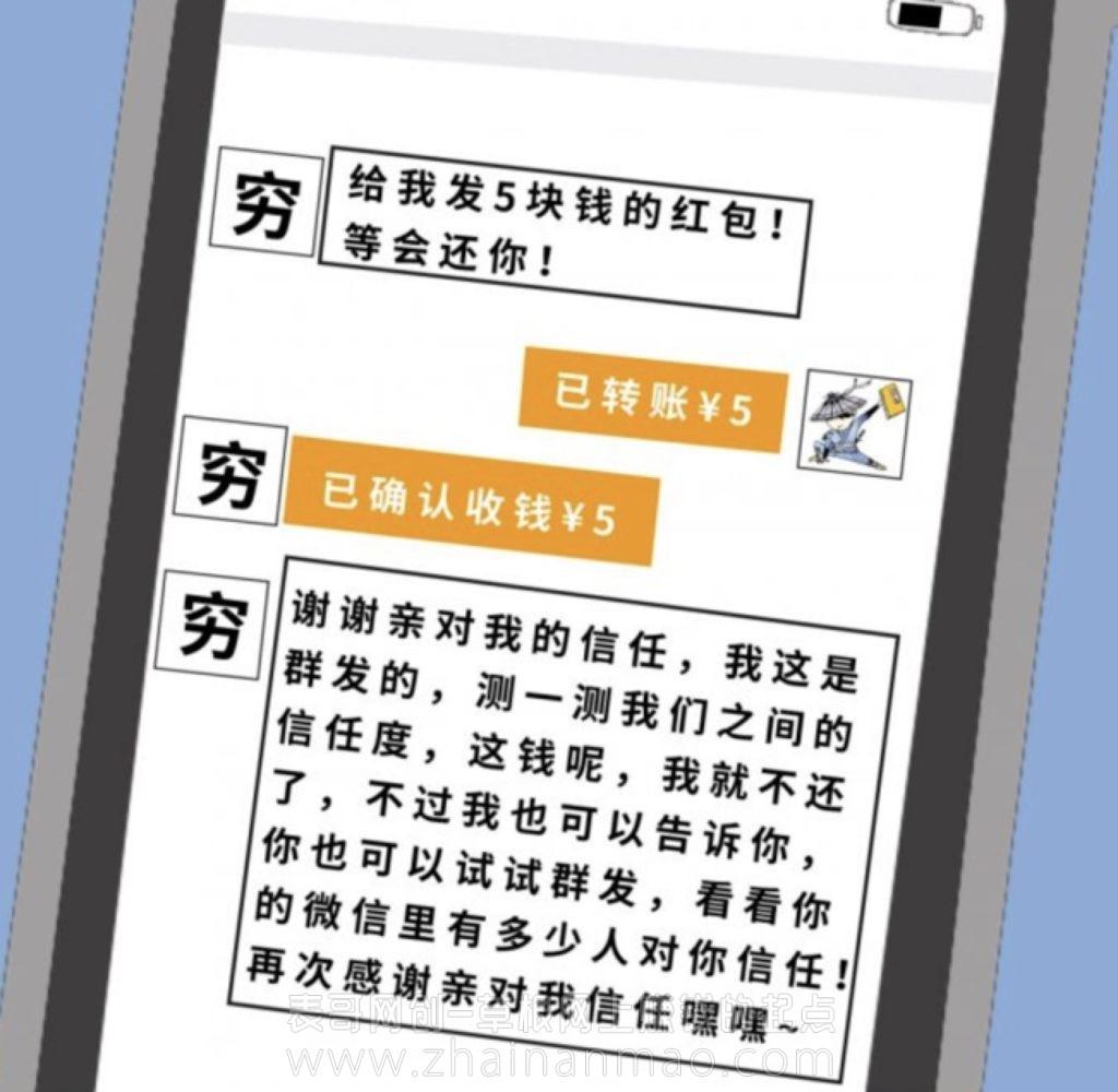 网络骗局揭秘:手机吃鸡游戏上的网络乞丐赚钱路