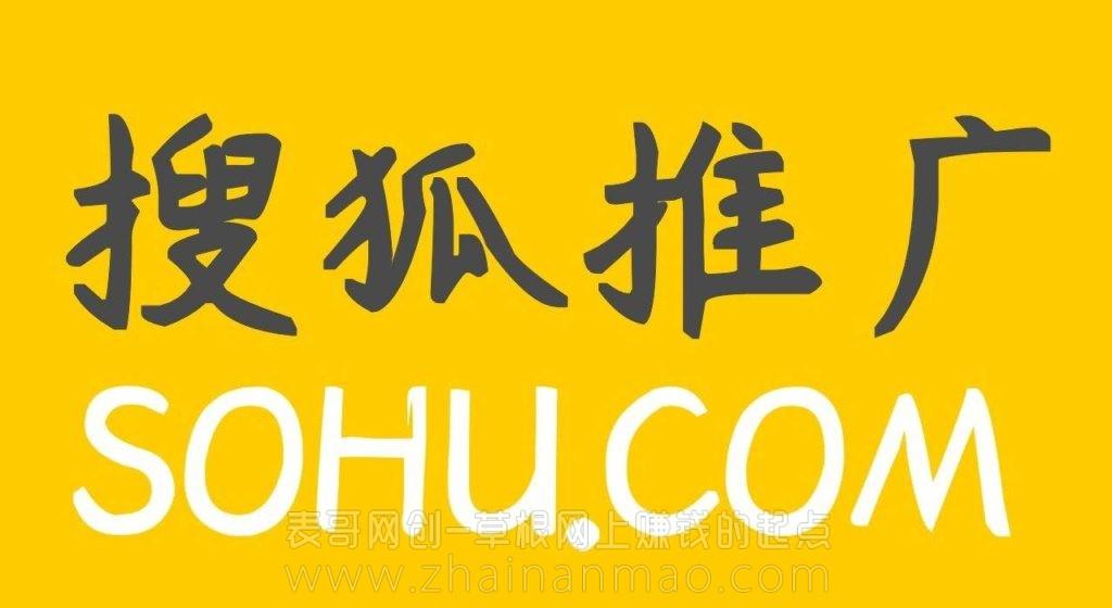 小本暴利项目:搜狐推广男性产品方案