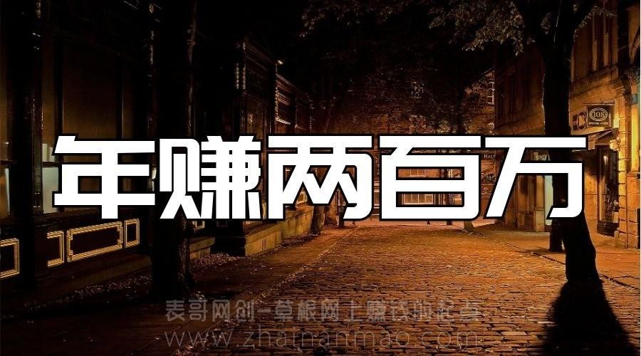 搜狐推广高仿鞋批发,有人干这事年赚200万