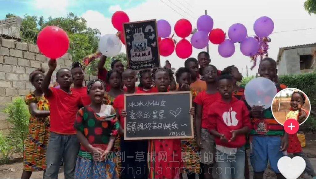 抖音怎么赚钱?非洲小朋友举牌赚钱项目