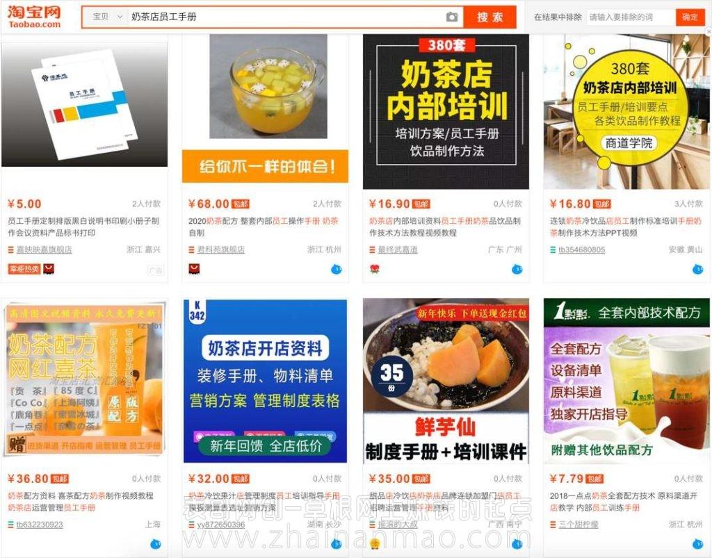 网红奶茶配方被公开售卖下的暴利项目