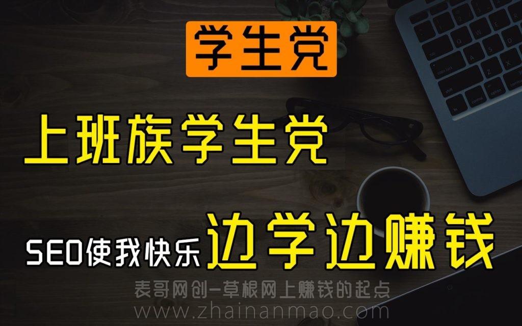 副业108招003:地域SEO博客,边学边赚钱
