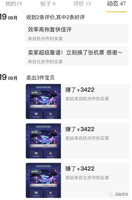 """信息差赚钱:东航""""周末无限飞""""套餐日赚2000"""