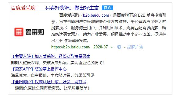 百度爱采购:B2B免费平台的噩梦!