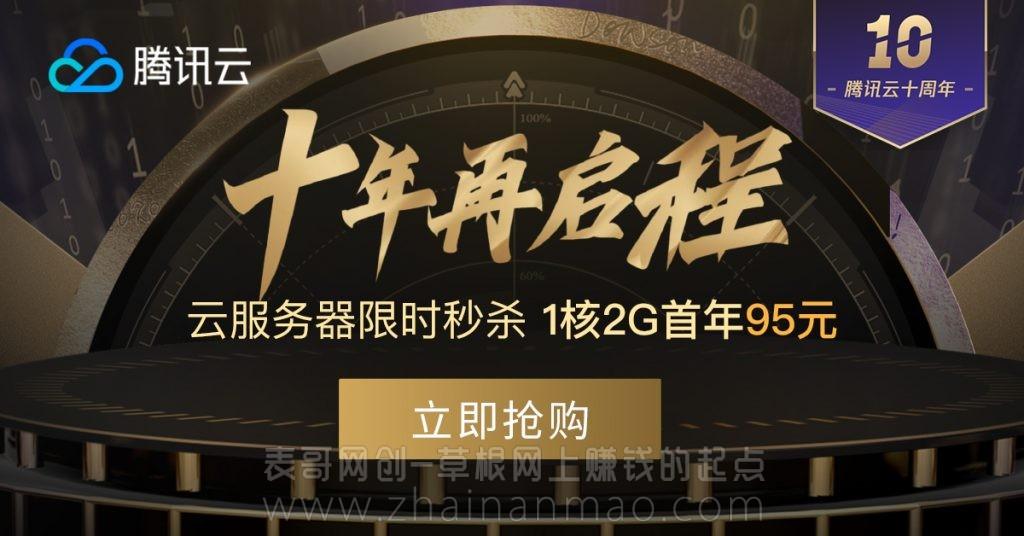 超值优惠活动:腾讯云免备案香港服务器又有货啦!